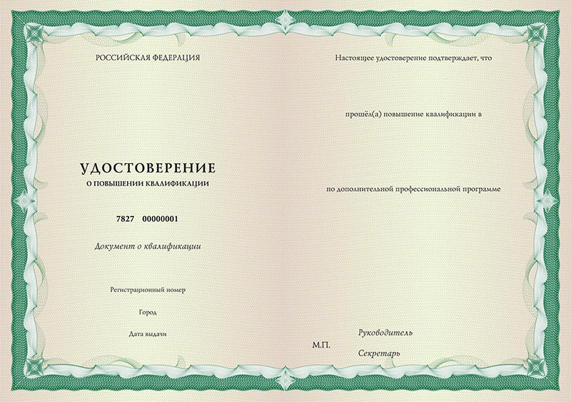 Удостоверение по повышению квалификации (оборот)