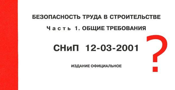 скачать снип 12-03-2001 приложение в бесплатно