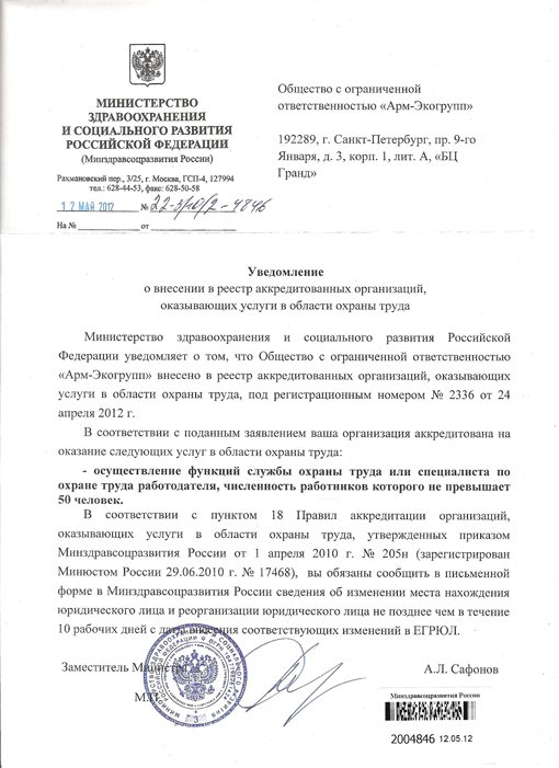 приказ о комиссии по охране труда в организации 2015 образец - фото 3